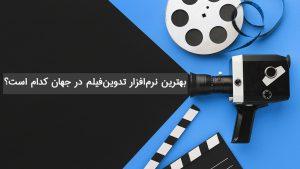 بهترین نرمافزار تدوین فیلم